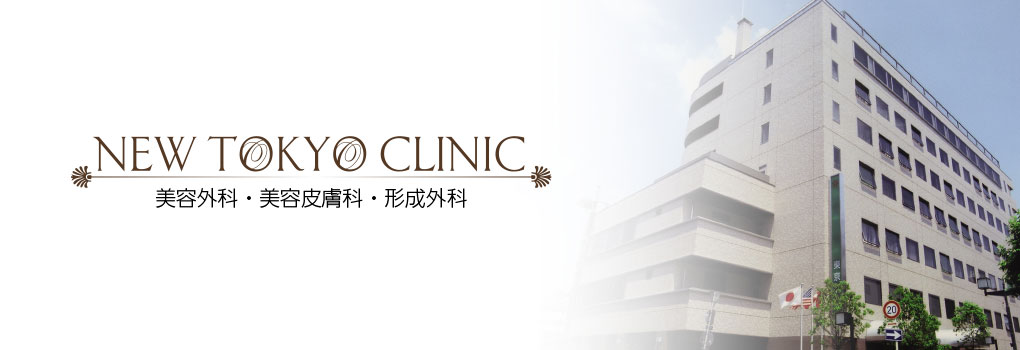 NEW TOKYO CLINIC AESTHETIC MEDICAL CENTER