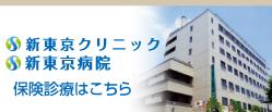 新東京クリニック
