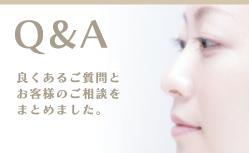 美容Q&A